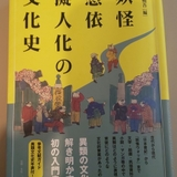 【かねやん的アニラジの作り方】第26回 「ウマ娘」と擬人化と日本文化