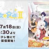 ショートアニメ「戦乙女の食卓」第2期、7月18日から放送・配信開始 OPテーマは古賀葵&芹澤優のキャラクターソング