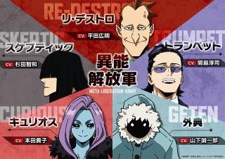 「僕のヒーローアカデミア」ヴィラン組織・異能解放軍の主要メンバー役に平田広明、杉田智和ら決定
