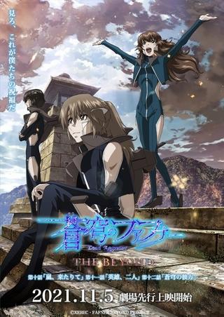 「蒼穹のファフナー THE BEYOND」最終章、第10~12話は11月5日から先行上映 PV完成
