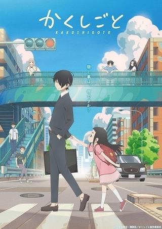 「かくしごと」テレビアニメ版ビジュアル