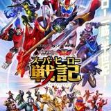 「スーパーヒーロー戦記」副音声コメンタリーに鈴村健一&神谷浩史 イマジン&キカイノイドの副音声ボイスドラマも