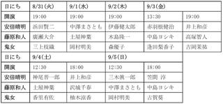 幽玄朗読舞「KANAWA」日替わりキャスト