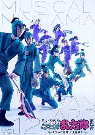 ミュージカル「忍たま乱太郎」第12弾が10月上演決定 忍術学園の生徒たちがドクタケ忍者隊と初共闘