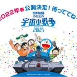 「映画ドラえもん のび太の宇宙小戦争 2021」は22年春に公開が決定
