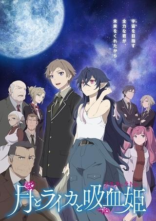 林原めぐみ主演「月とライカと吸血姫」10月放送開始 キービジュアル、追加キャスト、主題歌発表