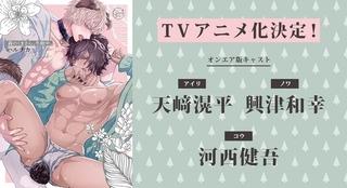 擬人化動物のBL漫画「森のくまさん、冬眠中。」天崎滉平、興津和幸、河西健吾の出演でTVアニメ化