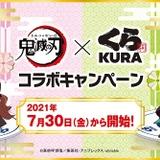 「鬼滅の刃」とくら寿司が3度目のコラボ 7月30日から週替わりでグッズプレゼント