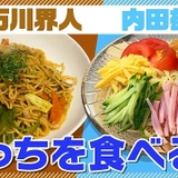 料理に声をあてる「メシ声」石川界人が焼きそば、内田雄馬が冷やし中華に挑戦
