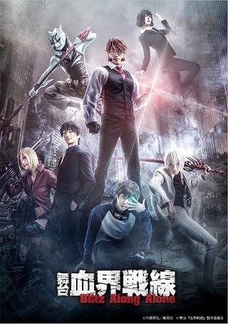 舞台「血界戦線」第3弾に田上真里奈、小野健斗、郷本直也が出演 PV・新キービジュアルも公開