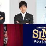 内村光良、坂本真綾、斎藤司「SING シング ネクストステージ」日本語吹替版で続投 3人の声をおさめた特報も
