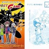 「デジモン」新作TVアニメ「ゴーストゲーム」が今秋放送 新作映画も製作決定