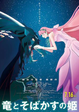 【週末アニメ映画ランキング】「竜とそばかすの姫」V3、「クレヨンしんちゃん」は2位、「Fate/Grand Order」5位発進