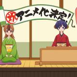 タヌキが落語家を目指す「うちの師匠はしっぽがない」TVアニメ化 M・A・O、山村響が出演