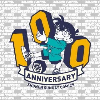 「名探偵コナン」コミックス100巻プロジェクト始動 警察学校編がTVアニメ化