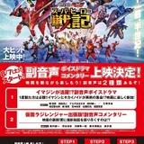 「スーパーヒーロー戦記」副音声ボイスドラマにイマジン&キカイノイドが集合 参加キャスト発表
