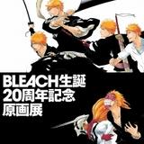 「BLEACH」初の原画展、12月18日から開催 PV&ティザービジュアル公開