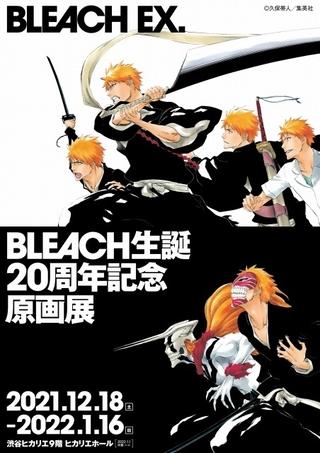 初の原画展「BLEACH EX.」開催決定