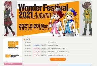 「ワンダーフェスティバル2021[秋]」最新トピックと「ウマ娘」が激増した当日版権状況