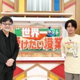 8月14日放送「世界一受けたい授業」講師は細田守 「キンプリ」高橋海人が直筆イラストに感動
