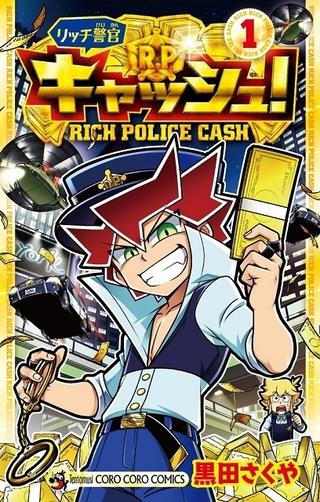お金の力で事件を解決「リッチ警官 キャッシュ!」アニメ化 今秋YouTubeで配信