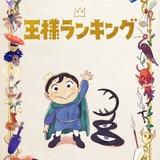 「王様ランキング」に坂本真綾、櫻井孝宏ら出演決定 OP主題歌アーティストは「King Gnu」