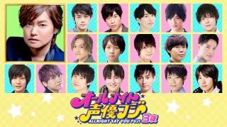 森久保祥太郎×若手男性声優「オールナイト声優フジ」第3弾、9月18日に生放送