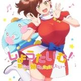 AnimeFesta枠で「歌のお姉さんだってしたい」10月放送 「魔王イブロギア」と同一クールに2作品