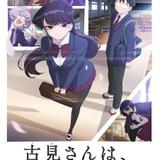 「古見さんは、コミュ症です。」に日高里菜、大久保瑠美、藤井ゆきよ、日高のり子が出演 第1弾PVなども公開