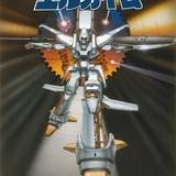 BS12で「重戦機エルガイム」総集編やOVAを8月20日から3週連続放送