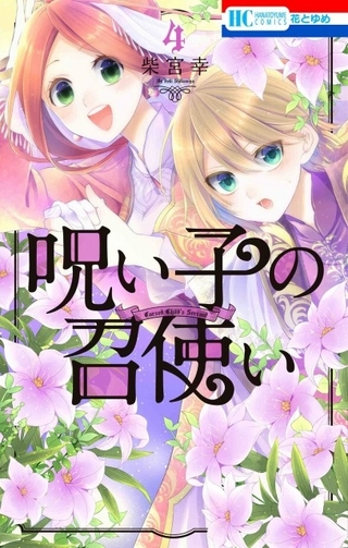 松岡禎丞が毒の王子、早見沙織が不死の少女に 主従ファンタジー漫画「呪い子の召使い」PV公開
