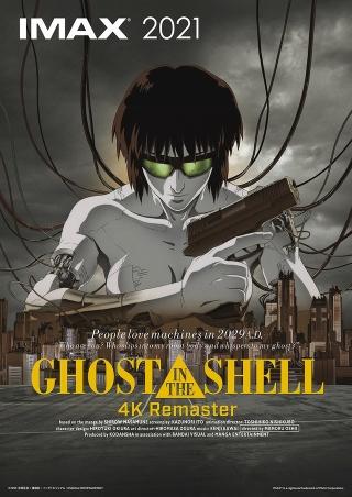 「GHOST IN THE SHELL 攻殻機動隊」4Kリマスター版がIMAX上映 9月17日に日米同時公開