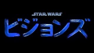 「スター・ウォーズ」アンソロジーアニメ予告編公開 日本語キャストに野沢雅子、榎木淳弥、中村悠一、瀬戸麻沙美ら
