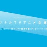 アニプレックス発オリジナルTVアニメ始動、28日放送のBS11競馬中継内でPV発表