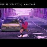 【松尾Pの「ポンポさん」制作後記】第7回 中村聡子さんのイメージボード