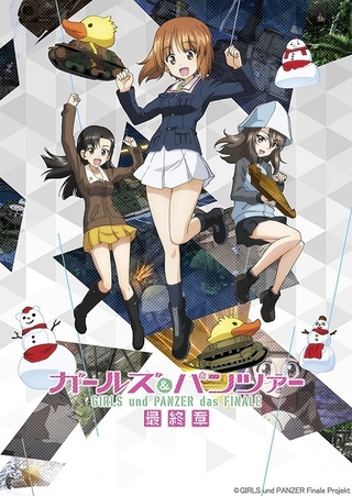 「ガルパン最終章」第3話、4D版が10月8日から上映 キービジュアル&PV披露