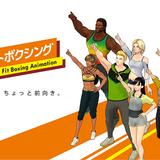 エクササイズゲーム「Fit Boxing」がショートアニメ化 鬼頭明里、石田彰ら出演で10月1日放送開始