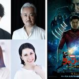 細谷佳正、マーベルの新ヒーローに 「シャン・チー」吹き替え版声優発表