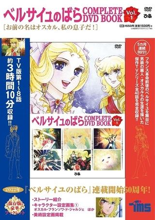 TVアニメ「ベルサイユのばら」DVDブック、全5巻で10月から発売開始