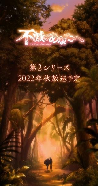 「不滅のあなたへ」第2シリーズが22年秋放送 川島零士&津田健次郎が意気込みコメント