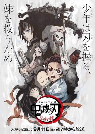 「鬼滅の刃」特別編集版が5日間放送 5種のキービジュアル公開