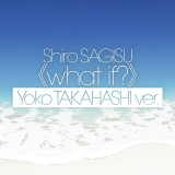 高橋洋子が「シン・エヴァ」クライマックス楽曲を歌う「鷺巣詩郎 what if? 高橋洋子ver」配信スタート