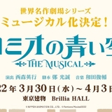 世界名作劇場「ロミオの青い空」22年3月にミュージカル化 キャストオーディション実施