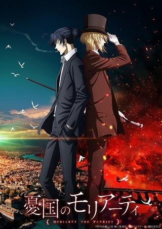「憂国のモリアーティ」新作OVAが制作決定 全2話のアニメオリジナルストーリー