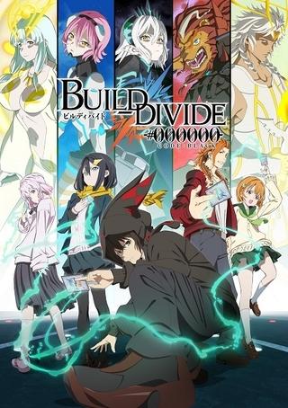 TCG連動アニメ「ビルディバイド」第1弾PVなど公開 主題歌はOPをEGOIST、EDを眩暈SIRENが担当