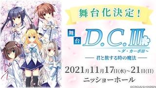 「D.C. ~ダ・カーポ~」初舞台化 新田恵海が森園立夏役で出演