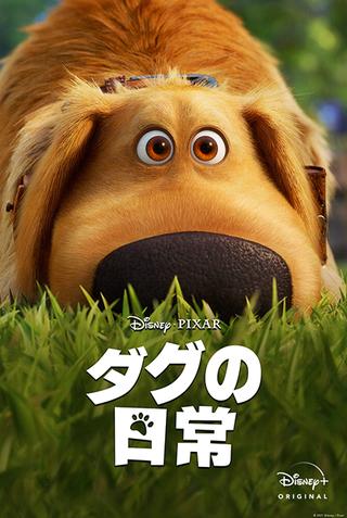 「カールじいさんの空飛ぶ家」のしゃべる犬・ダグが主人公 短編アニメ「ダグの日常」がDisney+で9月10日配信