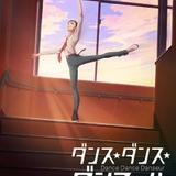 青春バレエストーリー「ダンス・ダンス・ダンスール」メインスタッフに境宗久ら 制作はMAPPA