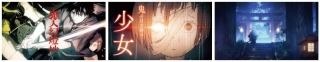 「鬼人幻燈抄」コミックス第1巻のPVカット