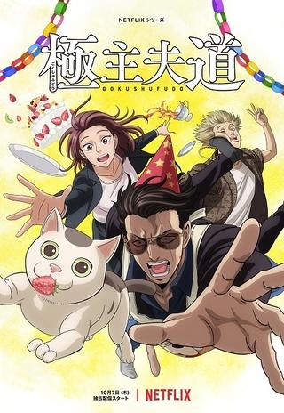 「極主夫道」パート2が10月7日から配信開始 杉田智和、木村昴らが演じる新キャラ登場